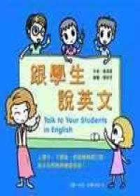 跟學生說英文