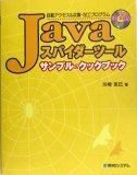 Javaスパイダーツールサンプル&クックブック―自動アクセス&収集・加工プログラム