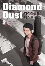다이아몬드 더스트 Diamond Dust 3