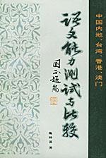 中国内地、台湾、香港、澳门语文能力测试与比较