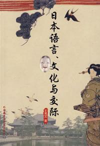 日本语言、文化与交际