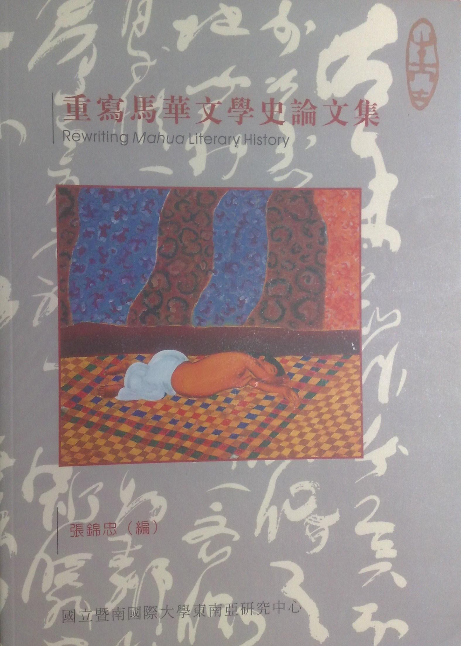 重寫馬華文學史論文集