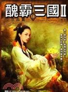 醜霸三國第二部09