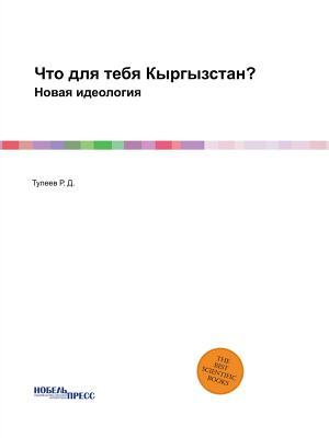 Chto Dlya Tebya Kyrgyzstan? Novaya Ideologiya