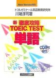 新徹底攻略TOEIC TEST単語―New Version対応