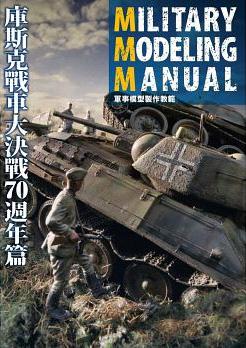 軍事模型製作教範 庫斯克戰車大決戰70週年篇