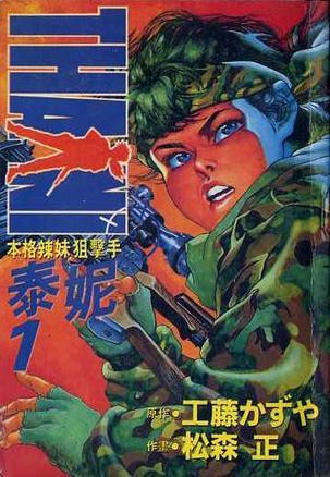 本格辣妹狙擊手泰妮01