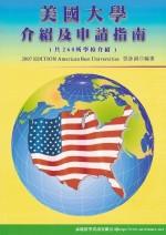 2007美國大學介紹及申請指南