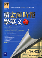讀金融時報學英文