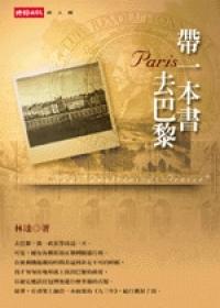 帶一本書去巴黎