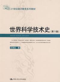 世界科学技术史