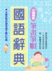 企鵝最新筆畫筆順國語辭典50k(精裝)