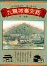 九龍城寨史話