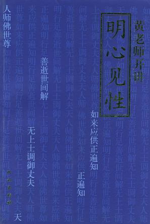 东山讲堂文集11