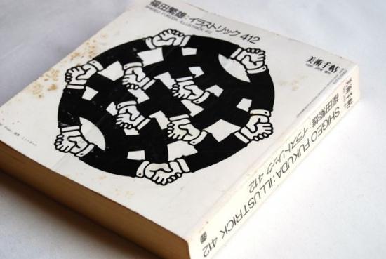 Shigeo Fukuda Illustrick 412
