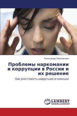 Problemy narkomanii i korruptsii v Rossii i ikh reshenie