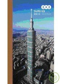 TAIPEI 101 導覽手冊 (中日對照版)