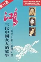 鴻-三代中國女人的故事