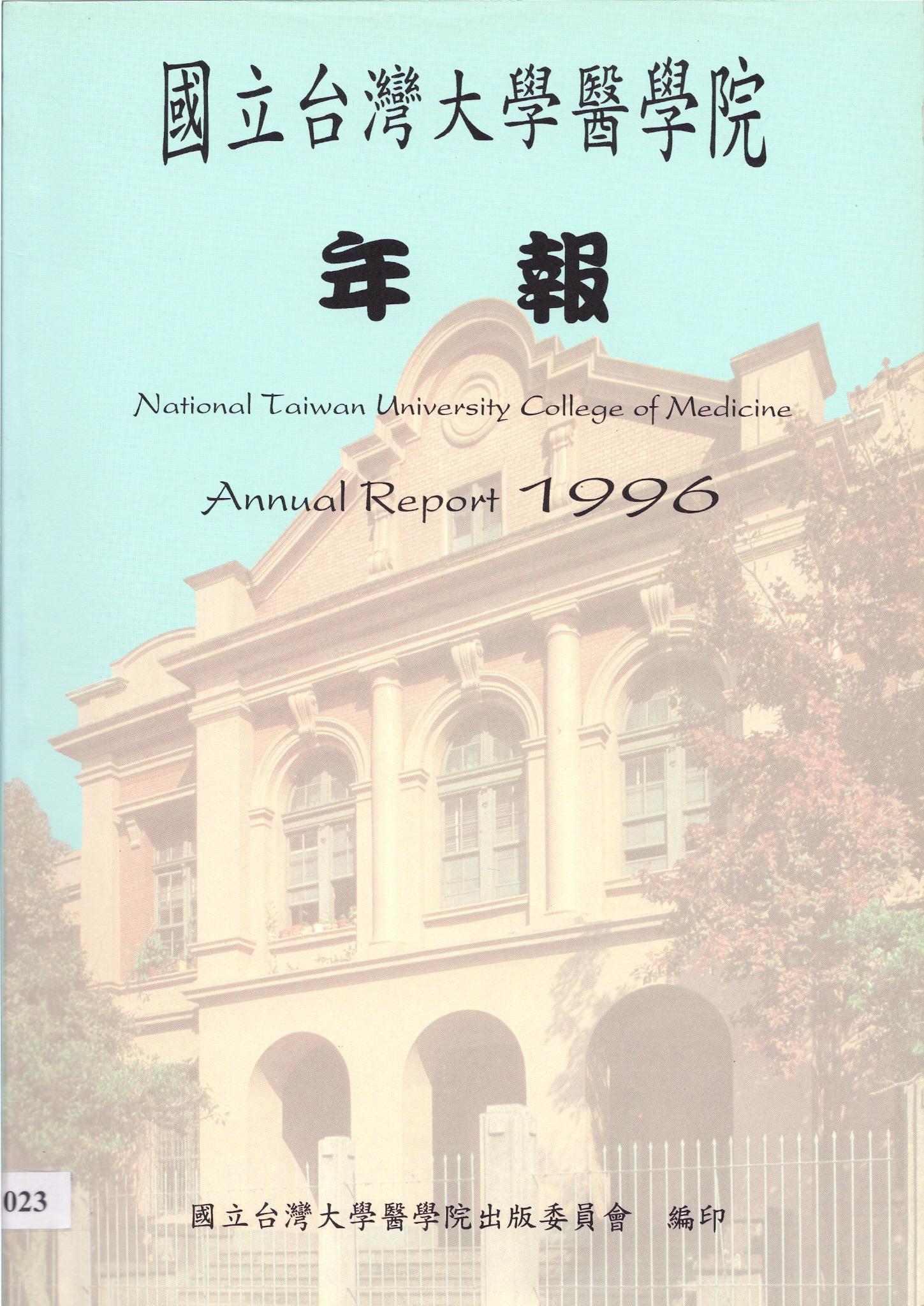 國立台灣大學醫學院年報1996
