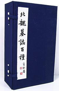 北魏墓誌百種