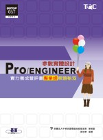 Pro/ENGINEER參數實體設計實力養成暨評量專業級解題秘笈