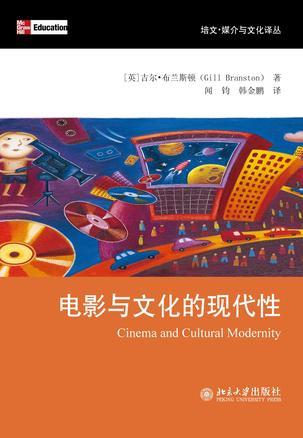 电影与文化的现代性