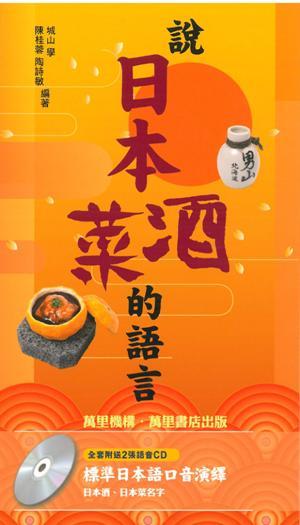 說日本酒菜的語言