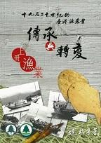 十九及二十世紀的香港漁農業傳承與轉變