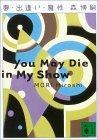 夢・出逢い・魔性―You May Die in My Show