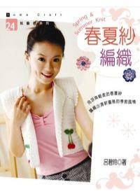 春夏紗編織