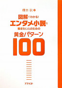 図解でわかる!エンタメ小説を書きたい人のための黄金パターン100