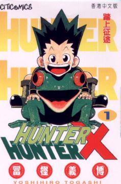 Hunter X Hunter (Vol. 1)