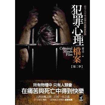 犯罪心理檔案 第二季