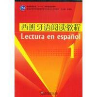西班牙语阅读教程