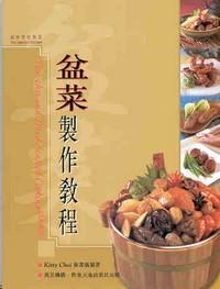 盆菜製作教程(中英對照)
