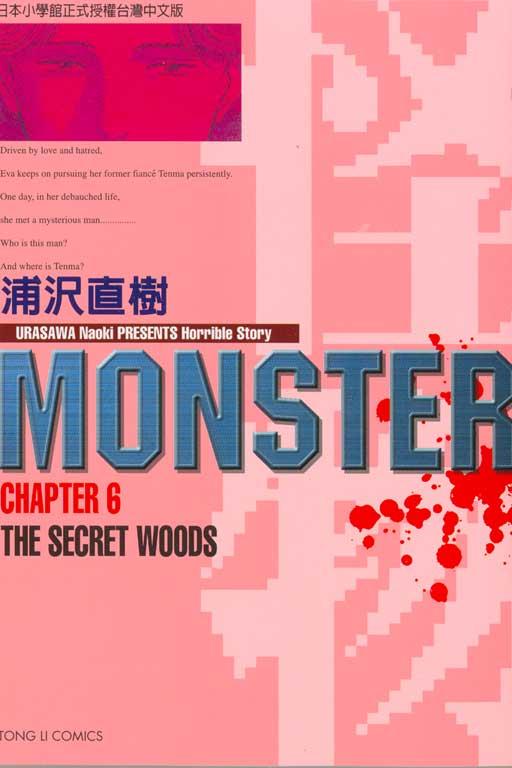 怪物MONSTER 6