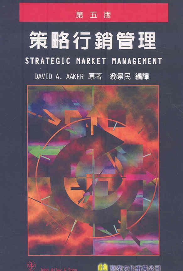 策略行销管理