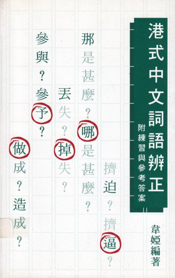 港式中文詞語�...
