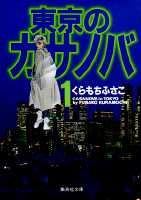 東京のカサノバ