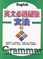 英文必讀超強文法<下>