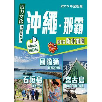 沖繩 那霸2015年全新版