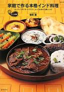 家庭でつくる本格インド料理中・上級編
