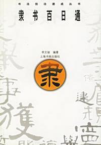 隶书百日通