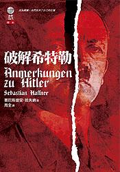 破解希特勒