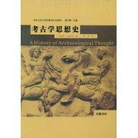 考古學思想史