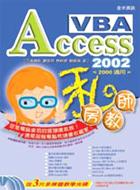 Access 2002 VBA 私房教師