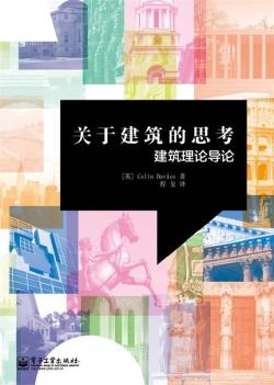 關於建築的思考:建築理論導論