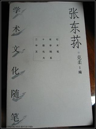 张东荪学术文化随笔