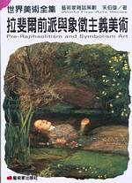 拉斐爾前派與象徵主義美術