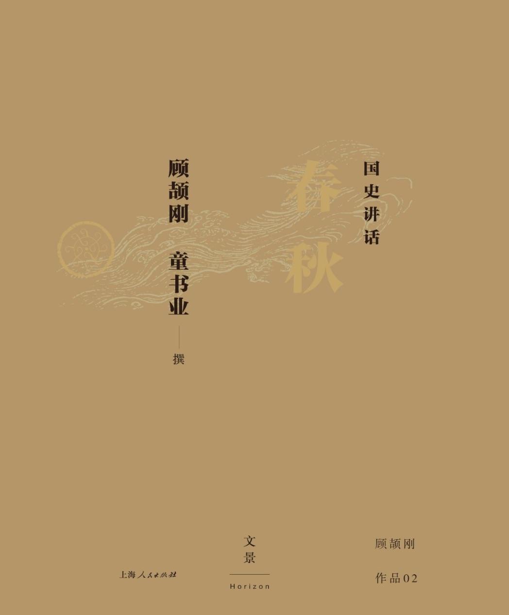 国史讲话: 春秋